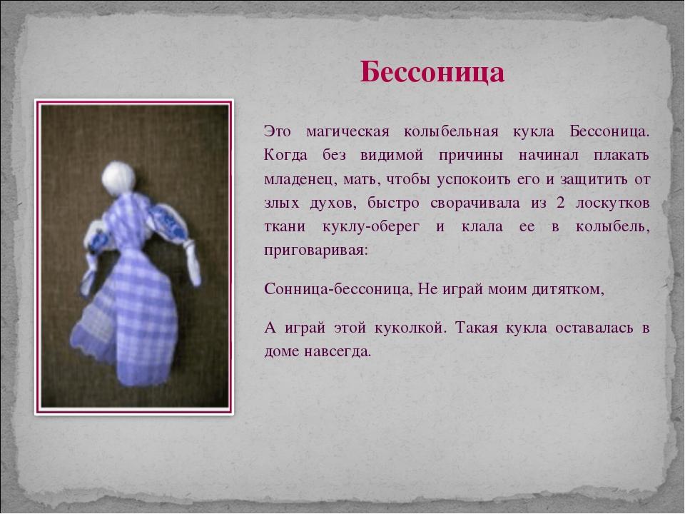Это магическая колыбельная кукла Бессоница. Когда без видимой причины начинал...