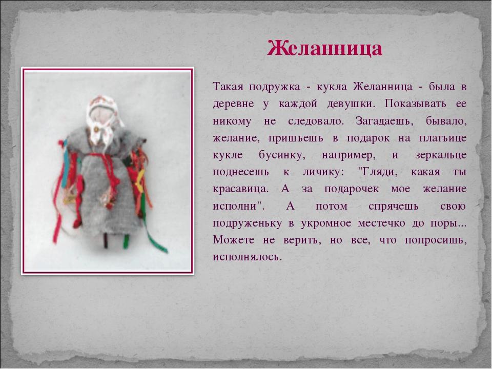 Такая подружка - кукла Желанница - была в деревне у каждой девушки. Показыват...