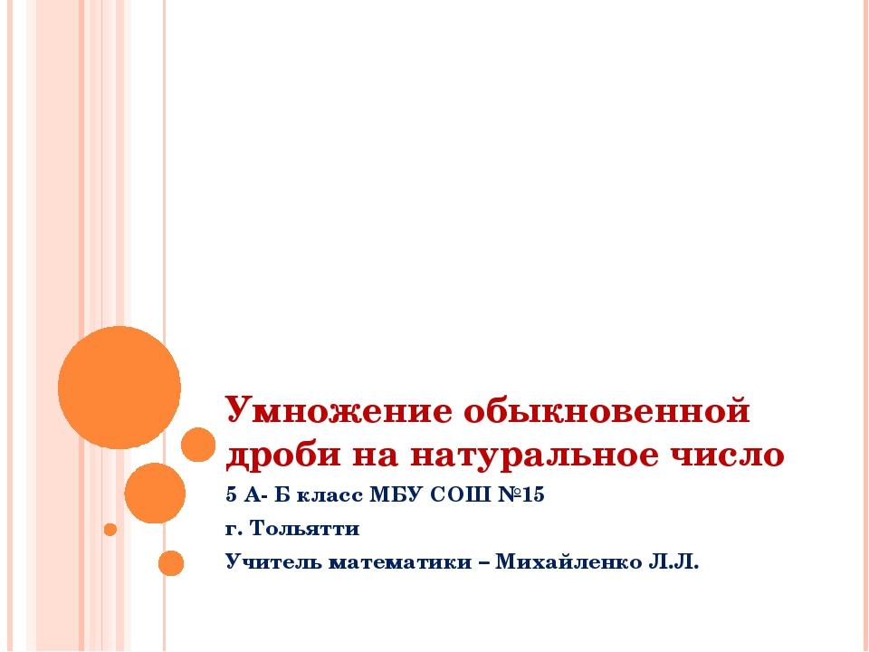 Умножение обыкновенной дроби на натуральное число 5 А- Б класс МБУ СОШ №15 г....