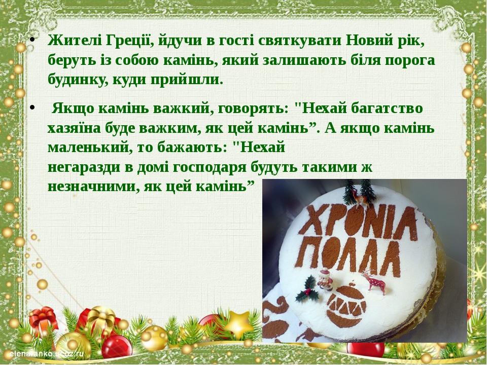 Жителі Греції, йдучи в гості святкувати Новий рік, беруть із собою камінь, я...