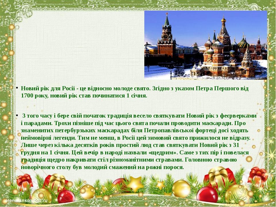 Новий рік для Росії - це відносно молоде свято. Згідно з указом Петра Першог...