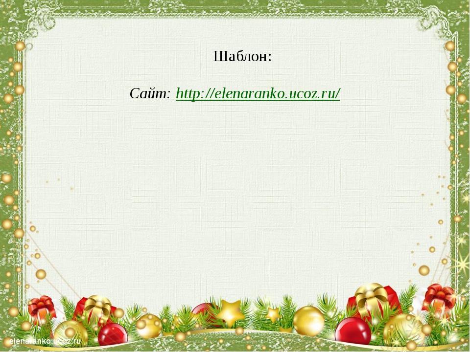 Шаблон: Сайт: http://elenaranko.ucoz.ru/