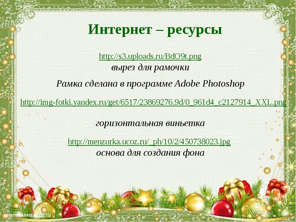 Интернет – ресурсы http://s3.uploads.ru/BdO9t.png вырез для рамочки Рамка сде...