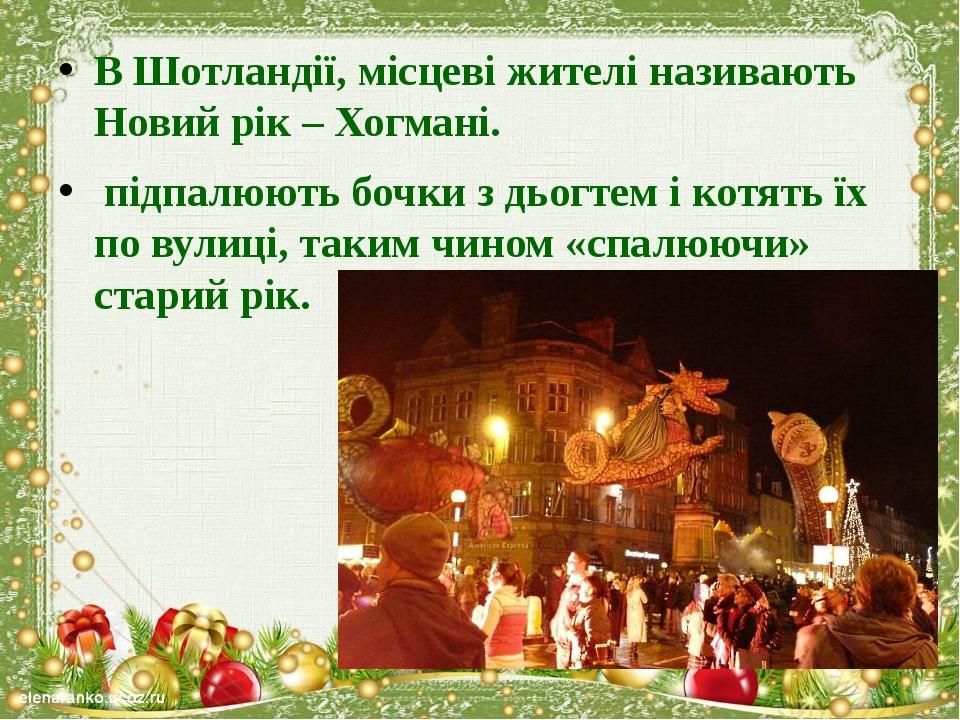 В Шотландії, місцеві жителі називають Новий рік – Хогмані. підпалюють бочки...