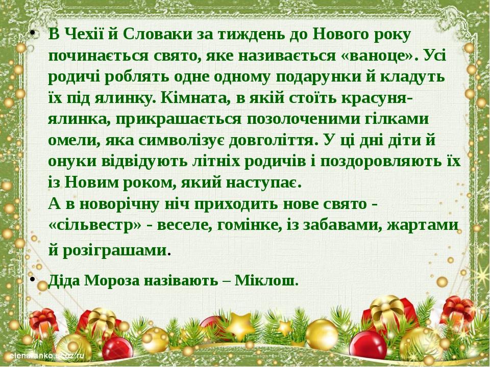 В Чехії й Словаки за тиждень до Нового року починається свято, яке називаєть...