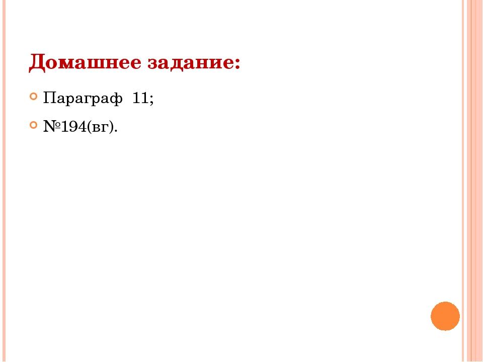 Домашнее задание: Параграф 11; №194(вг).