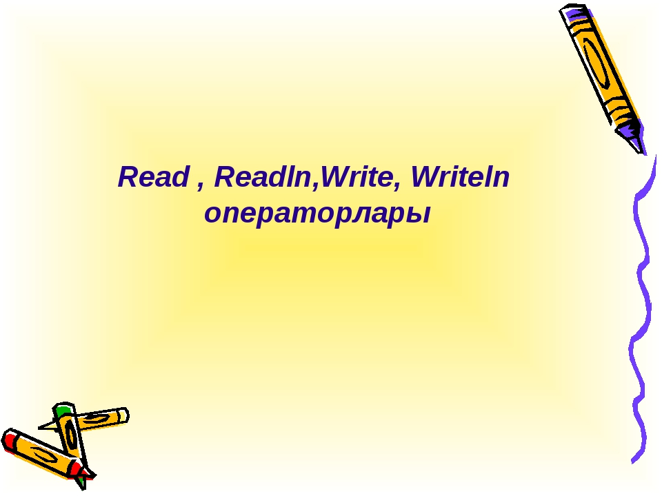 Read , Readln,Write, Writeln операторлары