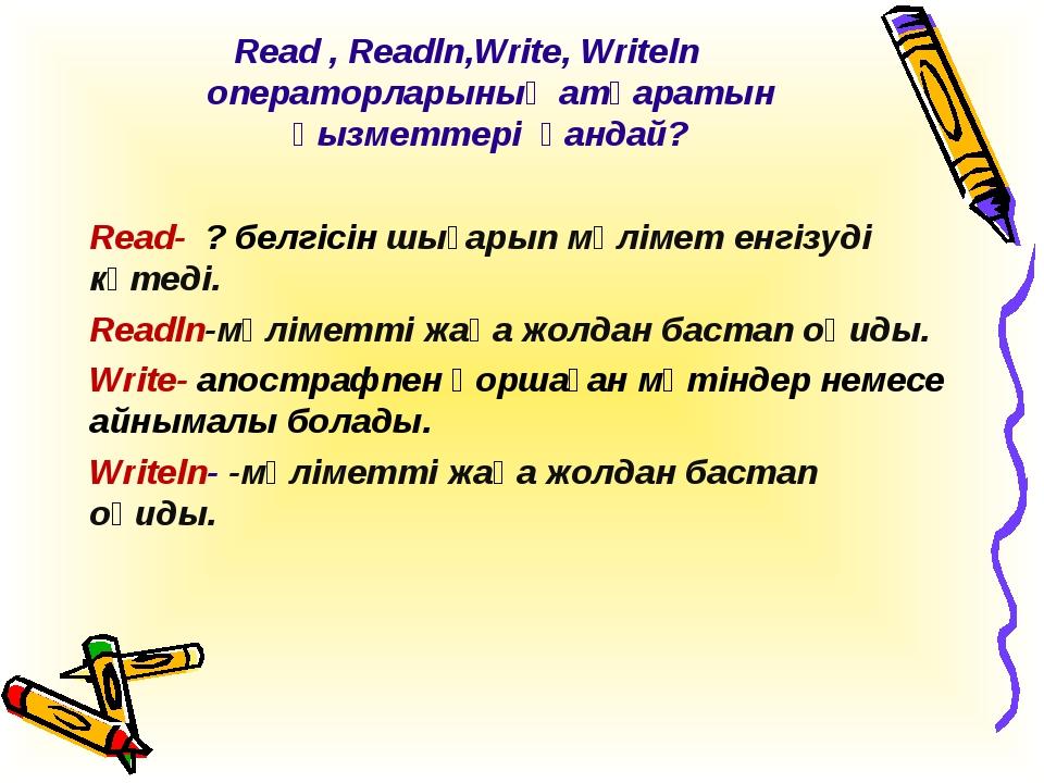 Read , Readln,Write, Writeln операторларының атқаратын қызметтері қандай? Rea...