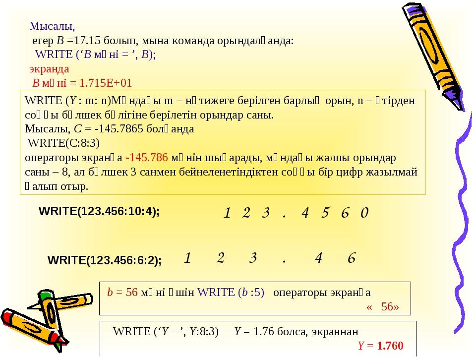Мысалы, егер B =17.15 болып, мына команда орындалғанда:  WRITE ('B мәні = '...