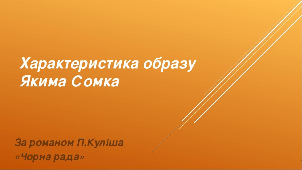 Характеристика образу Якима Сомка За романом П.Куліша «Чорна рада»