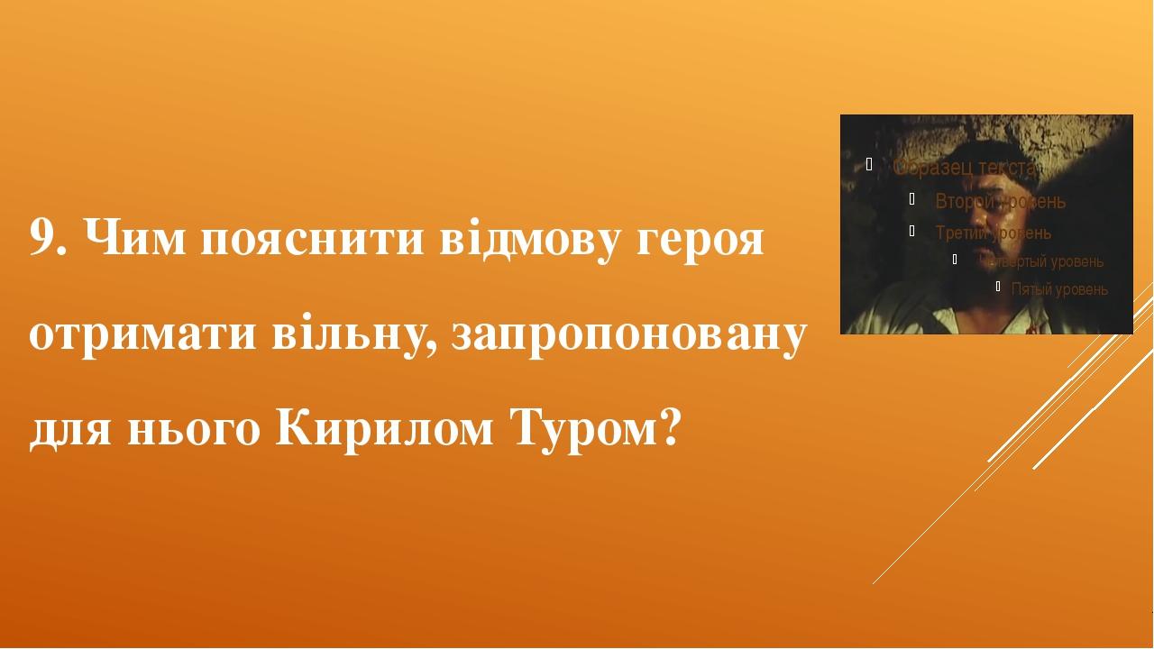 9. Чим пояснити відмову героя отримати вільну, запропоновану для нього Кирило...