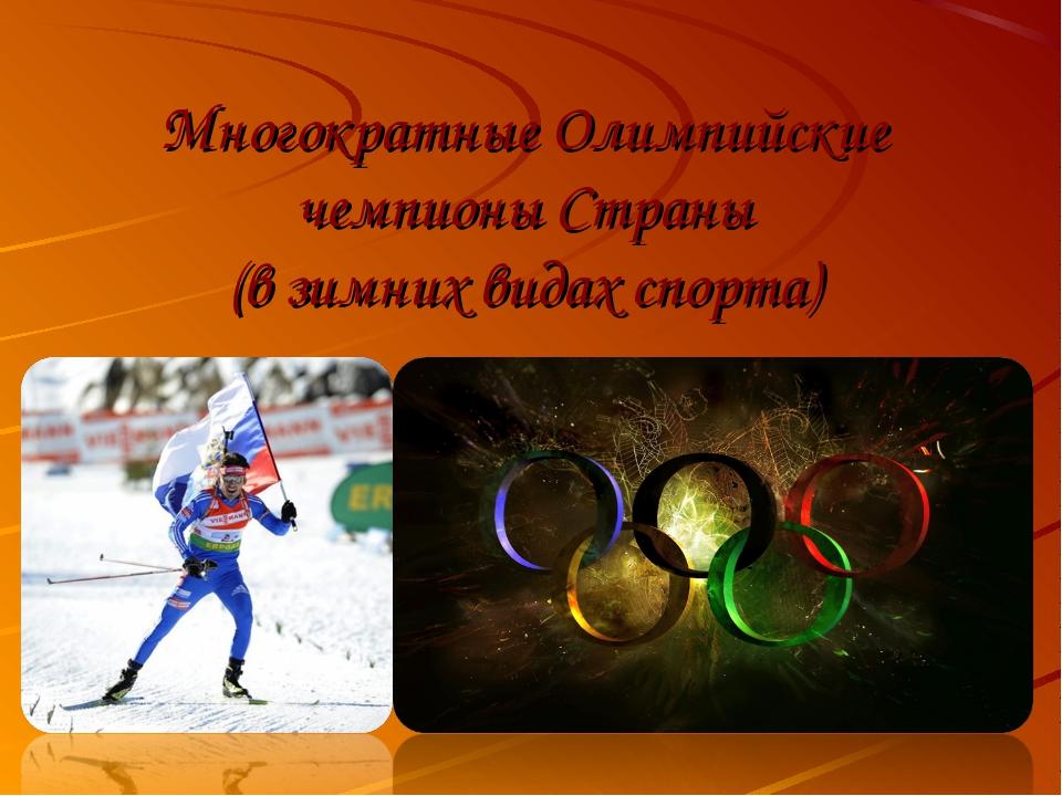 Многократные Олимпийские чемпионы Страны (в зимних видах спорта)