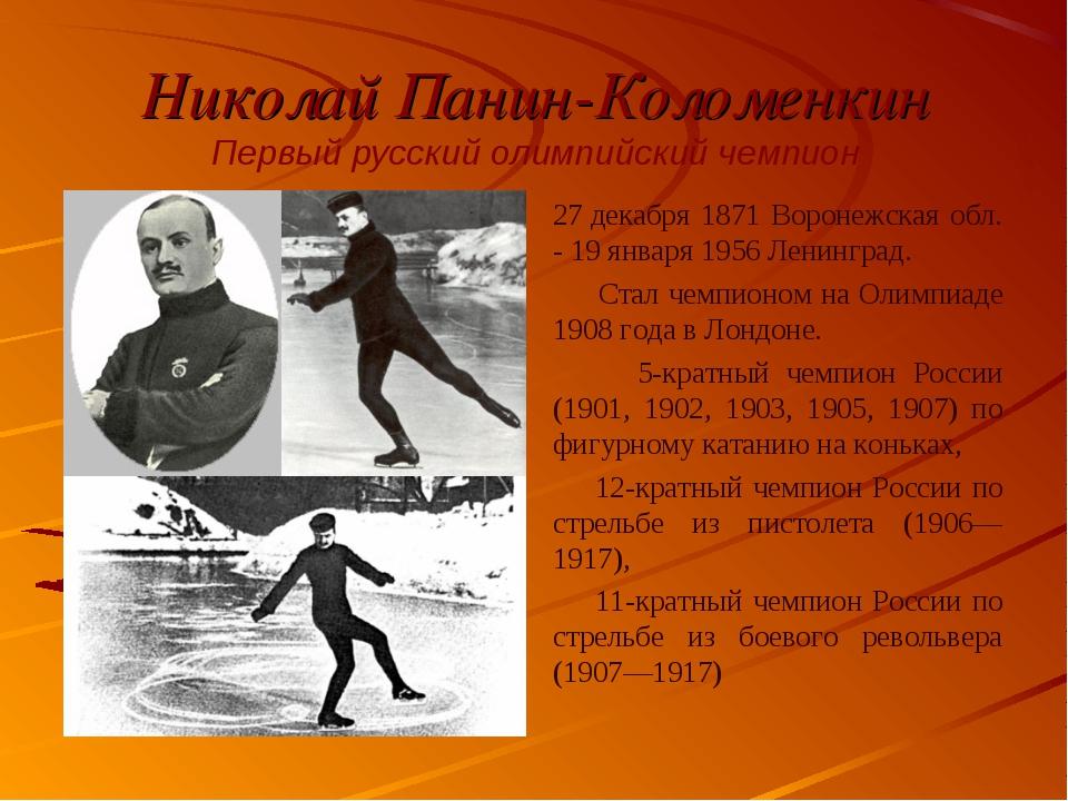 Николай Панин-Коломенкин Первый русский олимпийский чемпион 27декабря 1871 В...