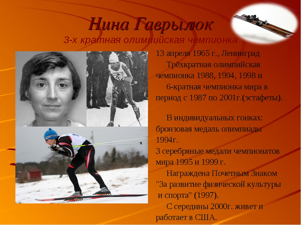 Нина Гаврылюк 3-х кратная олимпийская чемпионка 13 апреля 1965 г., Ленинград...