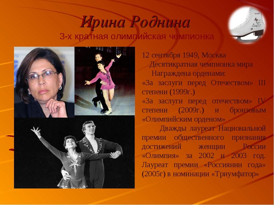 Ирина Роднина 3-х кратная олимпийская чемпионка 12 сентября 1949, Москва Деся...