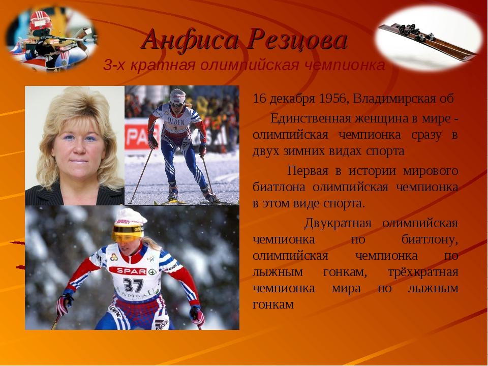 Анфиса Резцова 3-х кратная олимпийская чемпионка 16 декабря 1956, Владимирска...