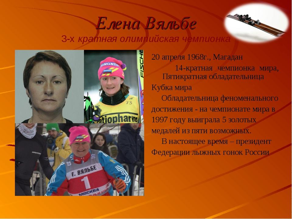 Елена Вяльбе 3-х кратная олимпийская чемпионка 20 апреля 1968г., Магадан 14-к...
