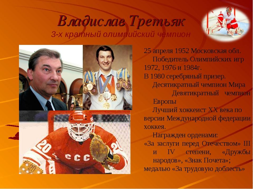 Владислав Третьяк 3-х кратный олимпийский чемпион 25 апреля 1952 Московская о...