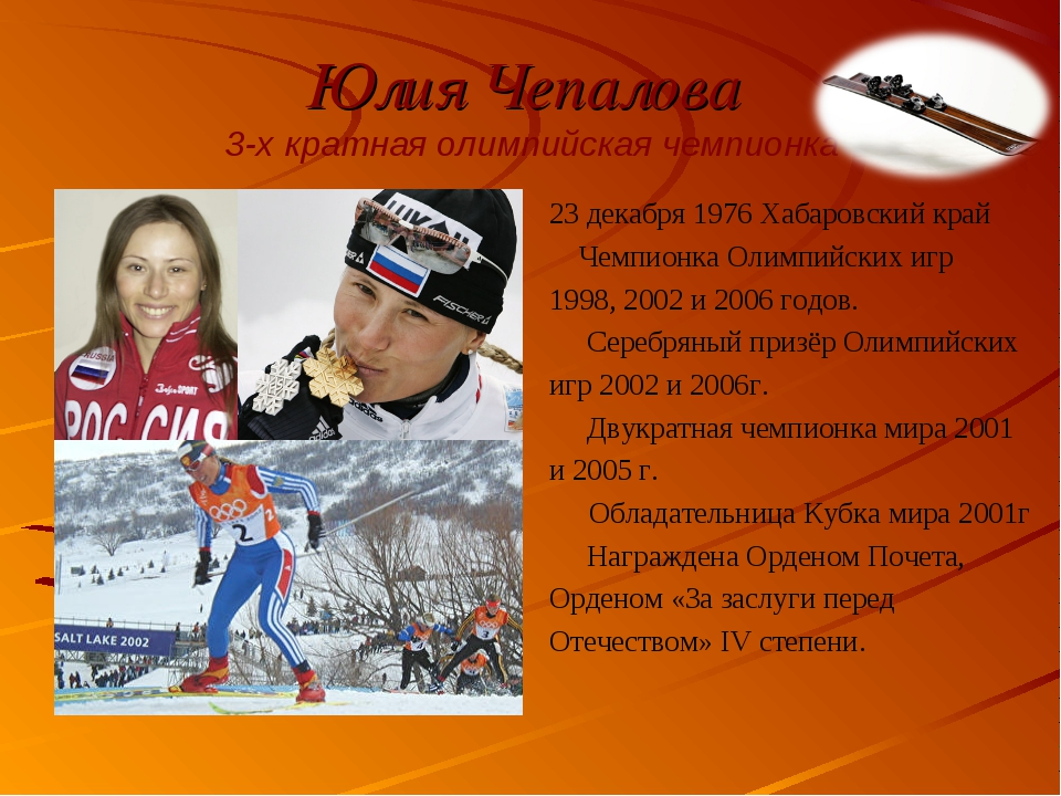 Юлия Чепалова 3-х кратная олимпийская чемпионка 23 декабря 1976 Хабаровский к...