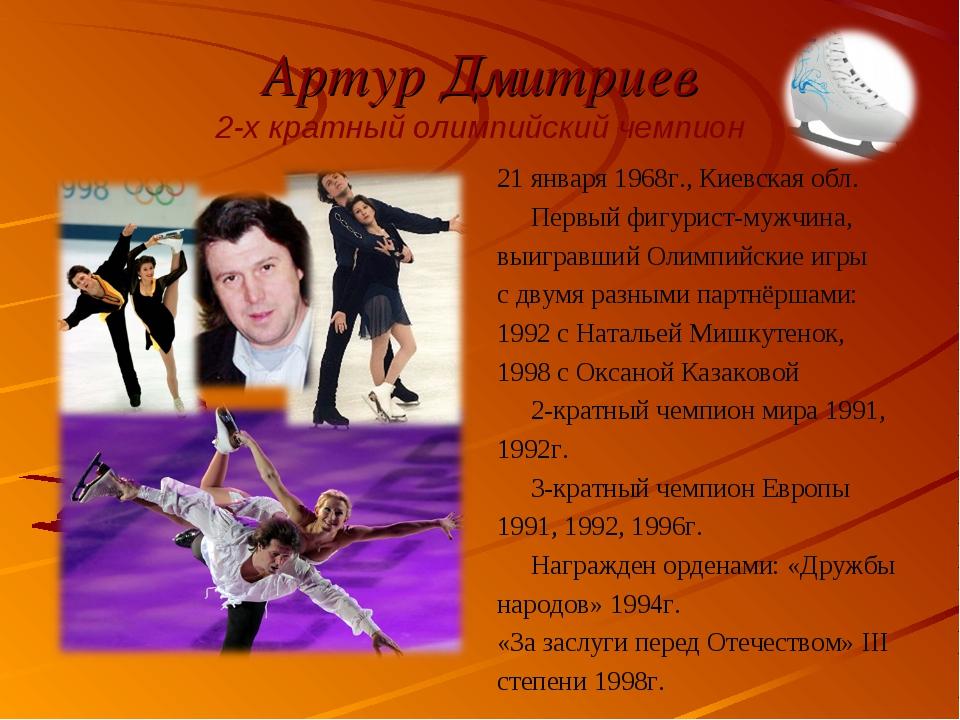 Артур Дмитриев 2-х кратный олимпийский чемпион 21 января 1968г., Киевская обл...