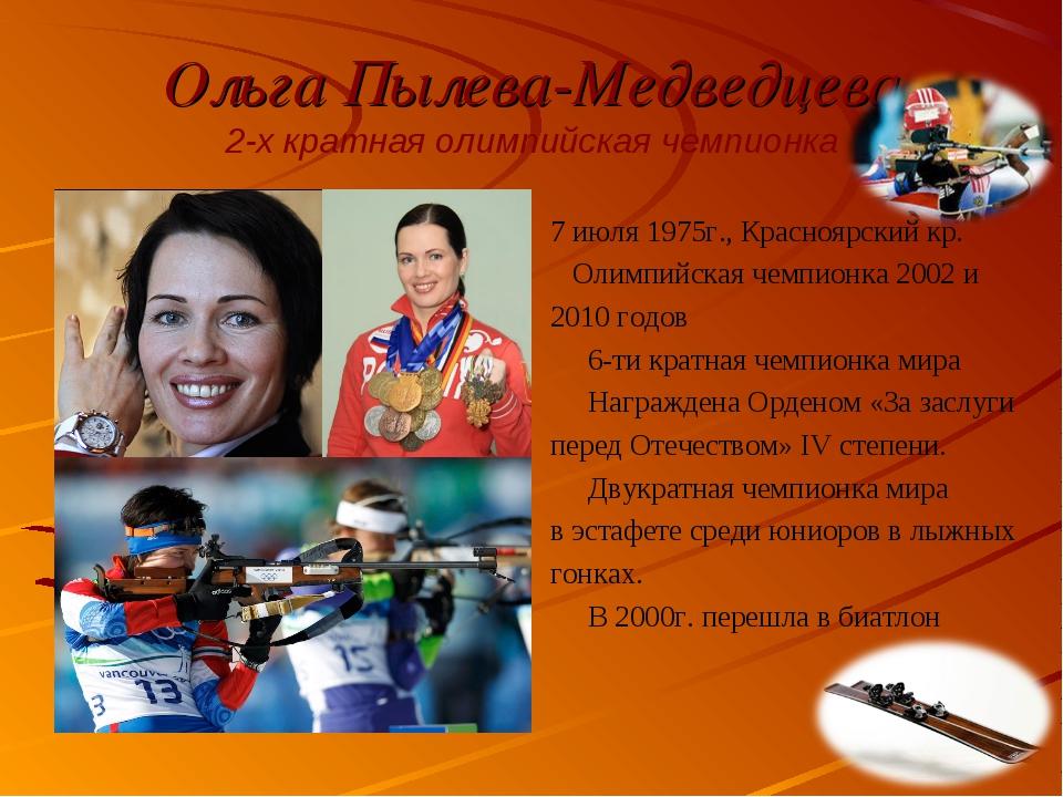 Ольга Пылева-Медведцева 2-х кратная олимпийская чемпионка 7 июля 1975г., Крас...