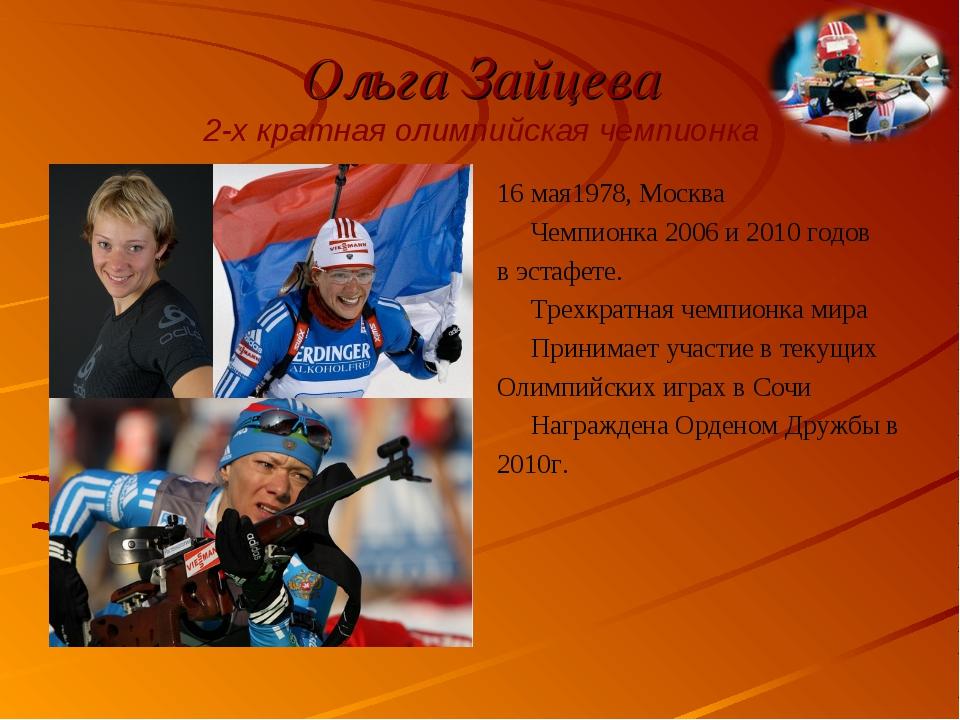 Ольга Зайцева 2-х кратная олимпийская чемпионка 16 мая1978, Москва Чемпионка...