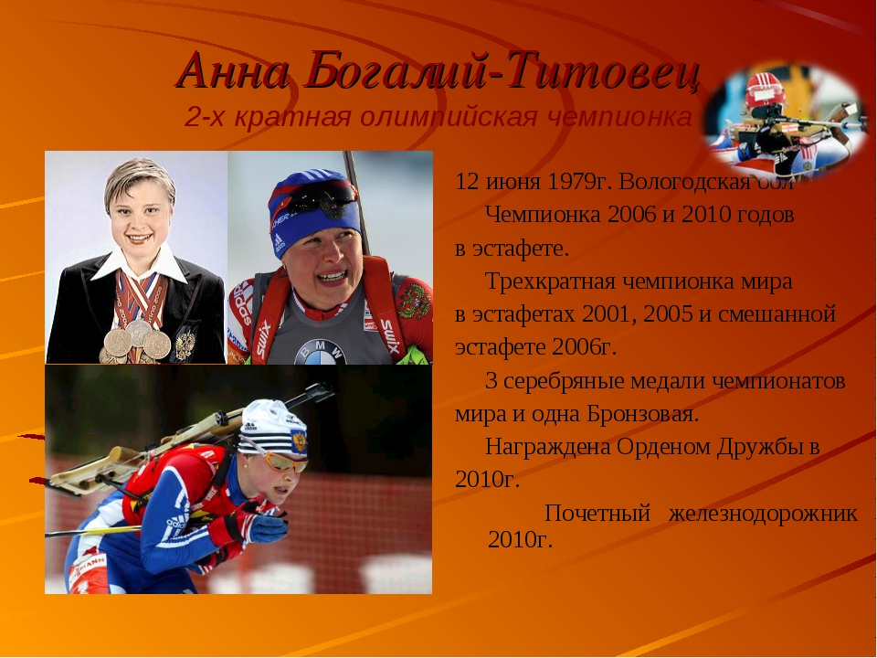Анна Богалий-Титовец 2-х кратная олимпийская чемпионка 12 июня 1979г. Вологод...