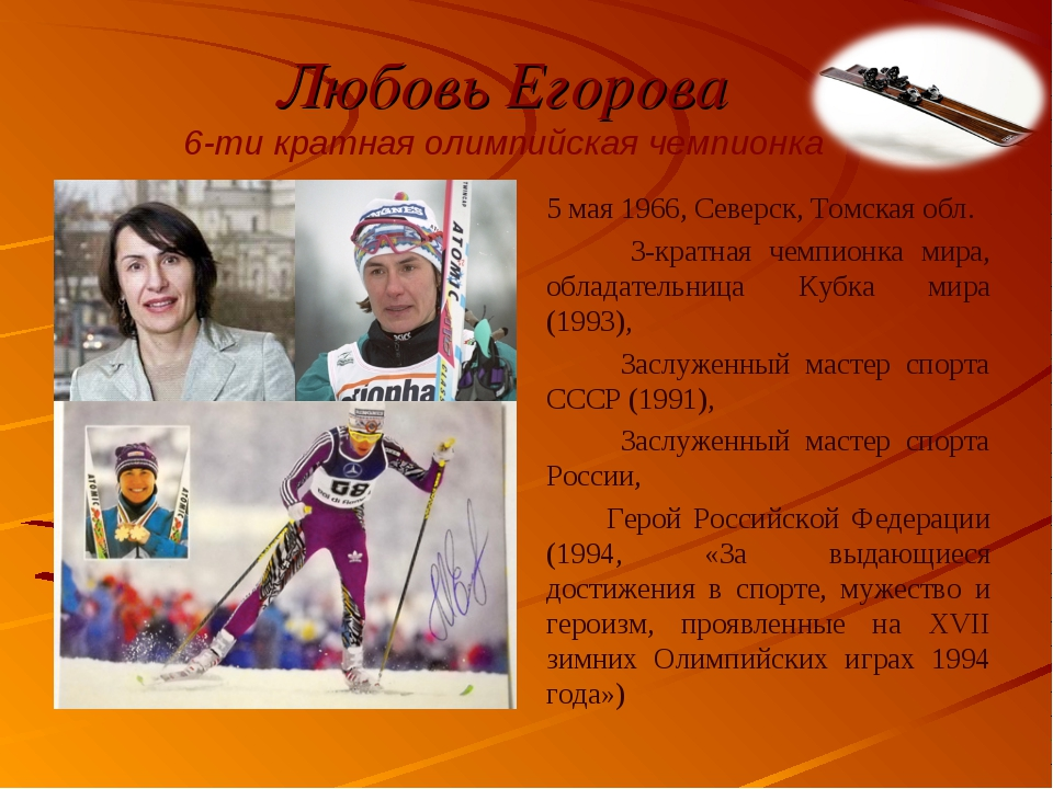 Любовь Егорова 6-ти кратная олимпийская чемпионка 5 мая 1966, Северск, Томск...