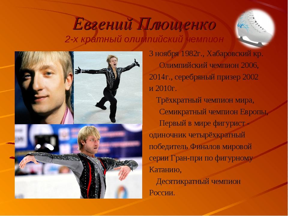 Евгений Плющенко 2-х кратный олимпийский чемпион 3 ноября 1982г., Хабаровский...