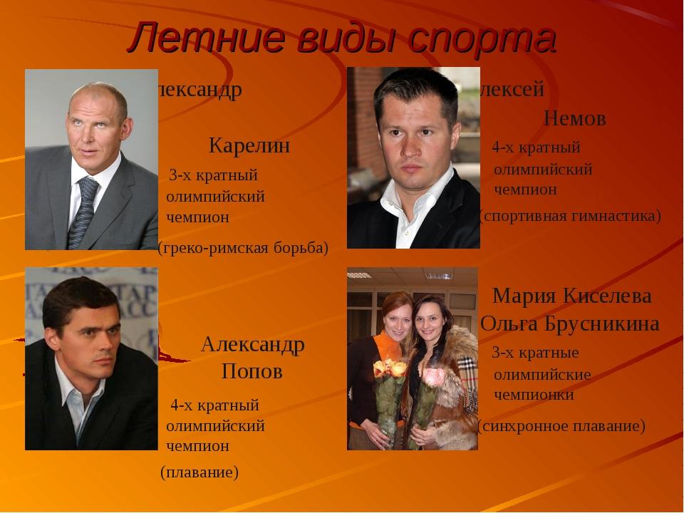 Летние виды спорта Александр Карелин 3-х кратный олимпийский чемпион (греко-р...