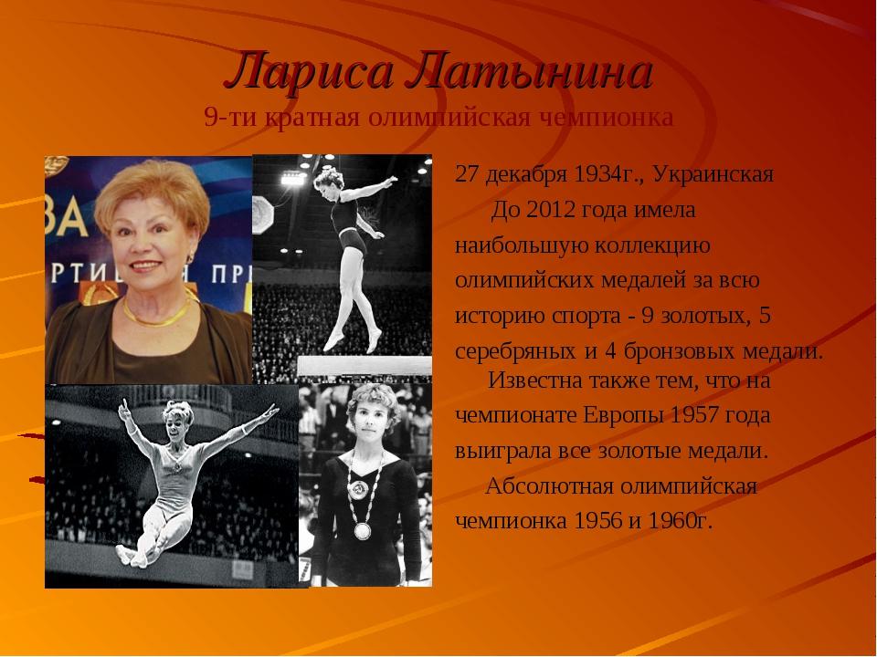 Лариса Латынина 9-ти кратная олимпийская чемпионка 27 декабря 1934г., Украинс...