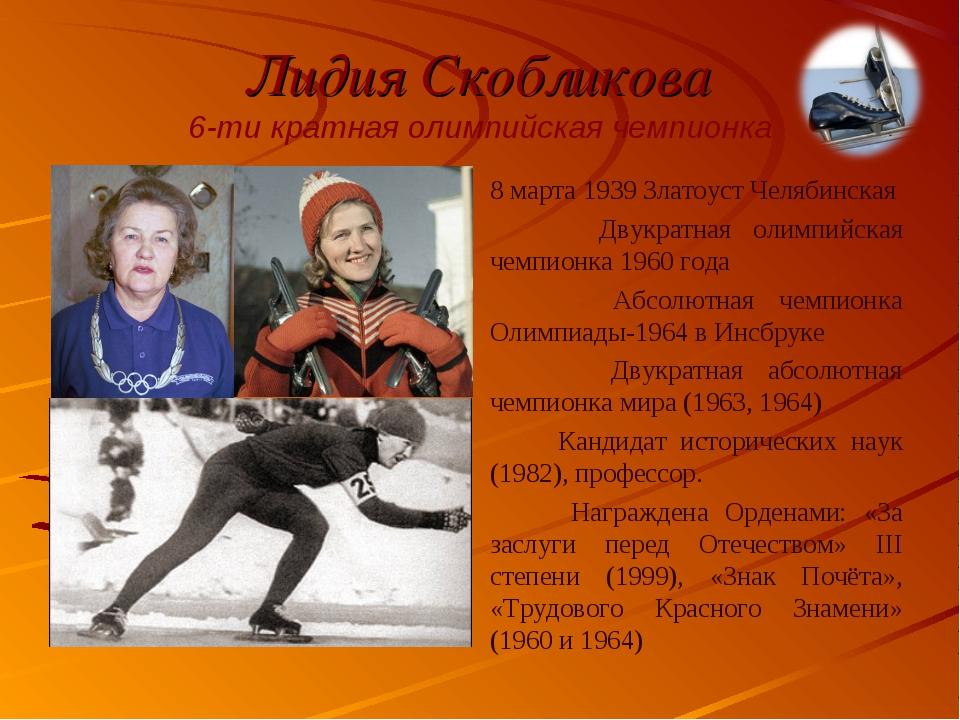 Лидия Скобликова 6-ти кратная олимпийская чемпионка 8 марта 1939 Златоуст Чел...