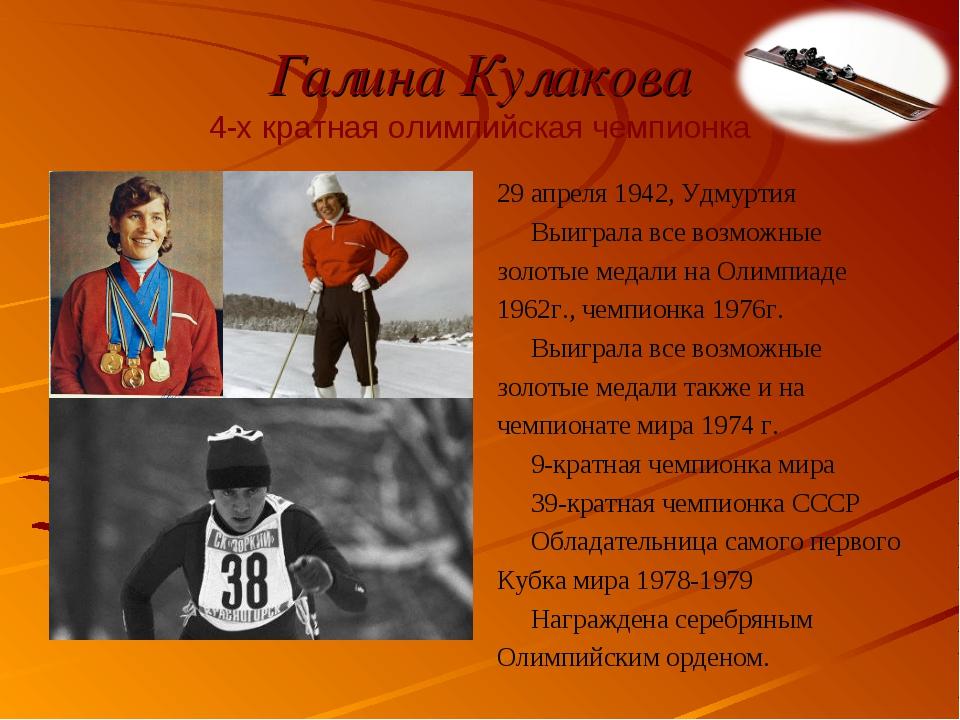 Галина Кулакова 4-х кратная олимпийская чемпионка 29 апреля 1942, Удмуртия Вы...