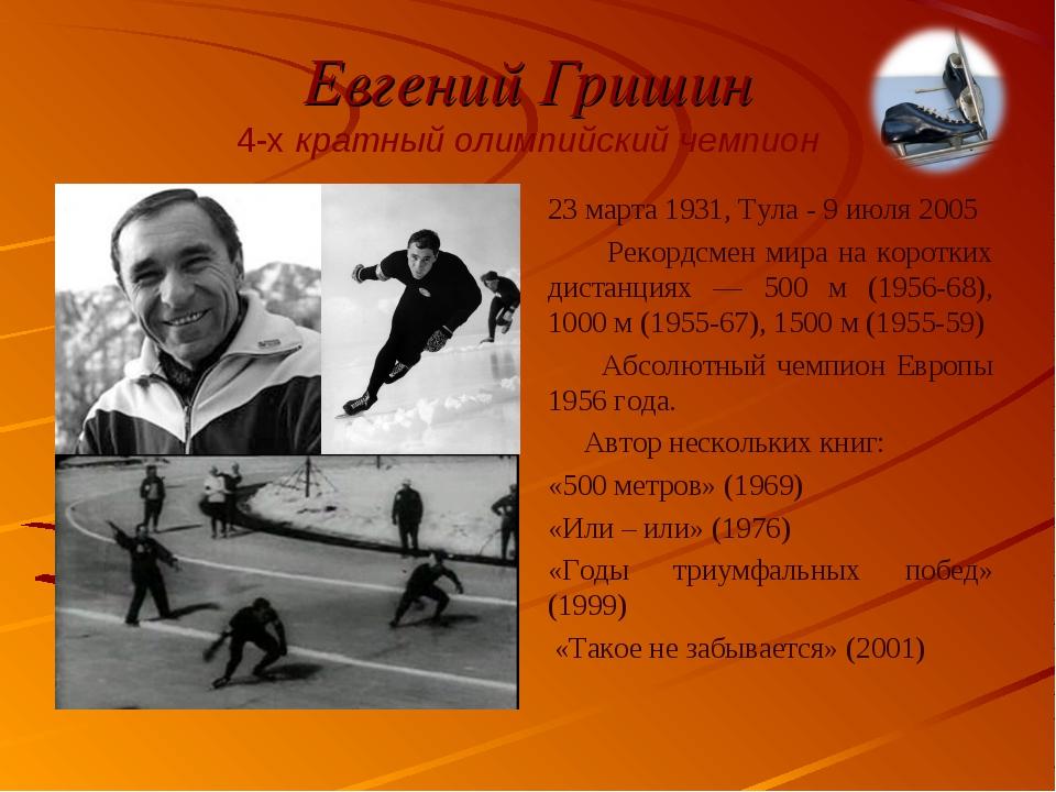 Евгений Гришин 4-х кратный олимпийский чемпион 23 марта 1931, Тула - 9 июля 2...