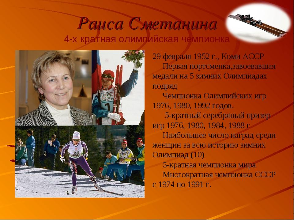 Раиса Сметанина 4-х кратная олимпийская чемпионка 29 февраля 1952 г., Коми АС...