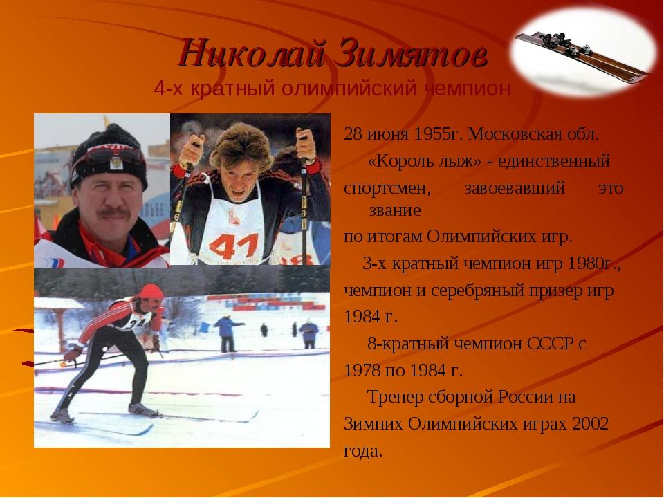 Николай Зимятов 4-х кратный олимпийский чемпион 28 июня 1955г. Московская обл...