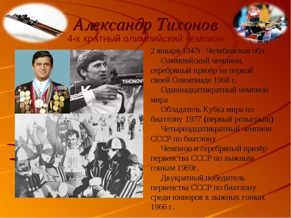 Александр Тихонов 4-х кратный олимпийский чемпион 2 января 1947г. Челябинская...