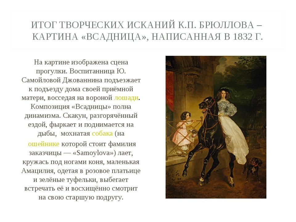ИТОГ ТВОРЧЕСКИХ ИСКАНИЙ К.П. БРЮЛЛОВА – КАРТИНА «ВСАДНИЦА», НАПИСАННАЯ В 1832...