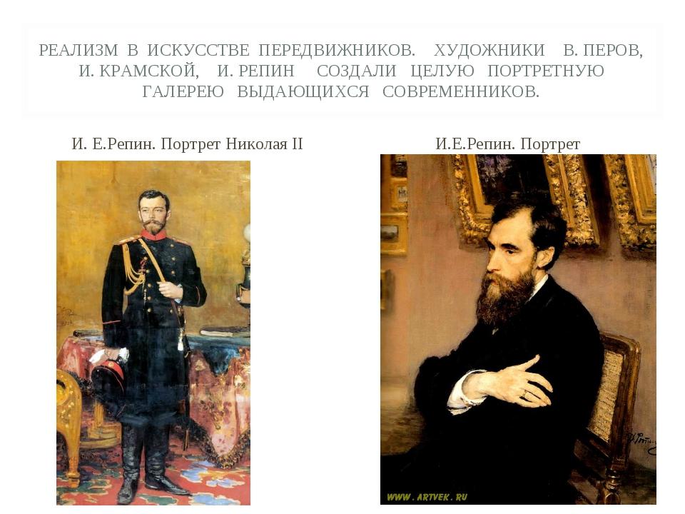 РЕАЛИЗМ В ИСКУССТВЕ ПЕРЕДВИЖНИКОВ. ХУДОЖНИКИ В. ПЕРОВ, И. КРАМСКОЙ, И. РЕПИН...