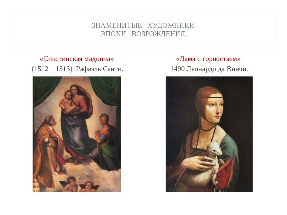 ЗНАМЕНИТЫЕ ХУДОЖНИКИ ЭПОХИ ВОЗРОЖДЕНИЯ. «Сикстинская мадонна» (1512 – 1513) Р...