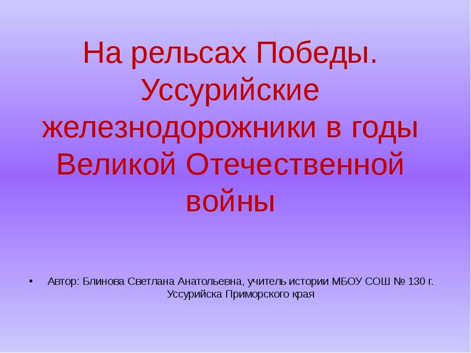 На рельсах Победы. Уссурийские железнодорожники в годы Великой Отечественной...