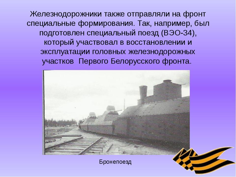 Железнодорожники также отправляли на фронт специальные формирования. Так, нап...