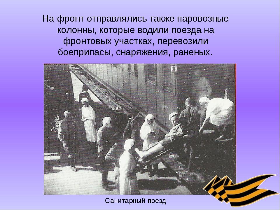 На фронт отправлялись также паровозные колонны, которые водили поезда на фрон...