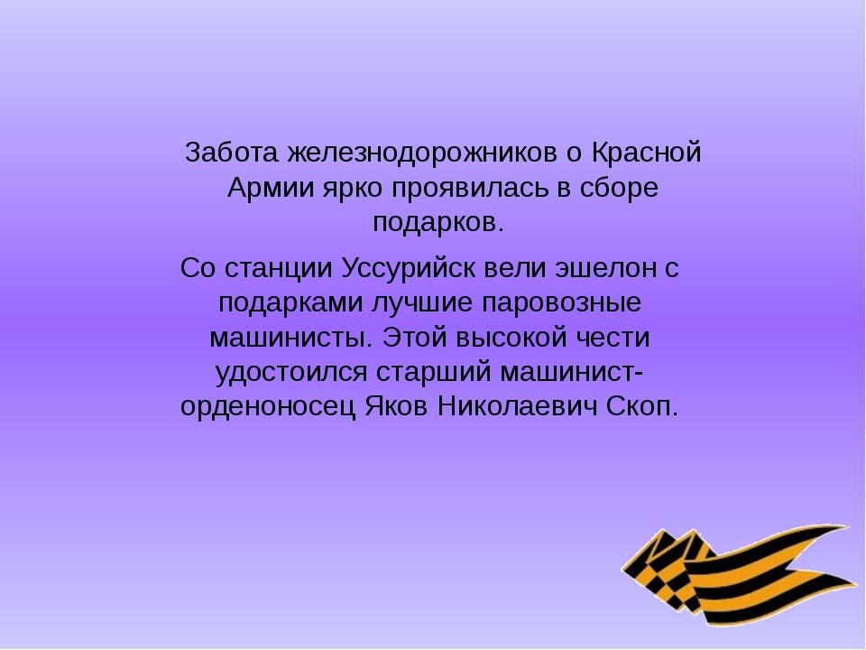 Забота железнодорожников о Красной Армии ярко проявилась в сборе подарков. Со...