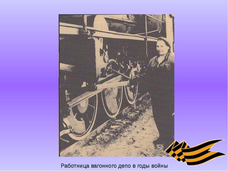 Работница вагонного депо в годы войны
