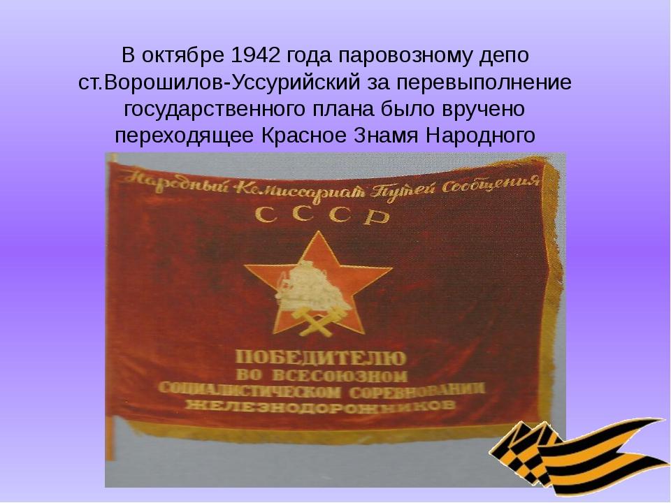 В октябре 1942 года паровозному депо ст.Ворошилов-Уссурийский за перевыполнен...