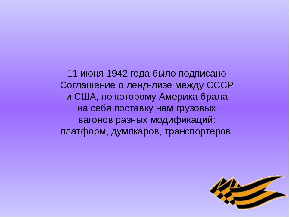 11 июня 1942 года было подписано Соглашение о ленд-лизе между СССР и США, по...
