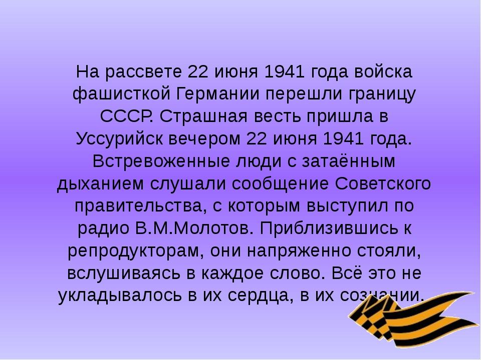 На рассвете 22 июня 1941 года войска фашисткой Германии перешли границу СССР....