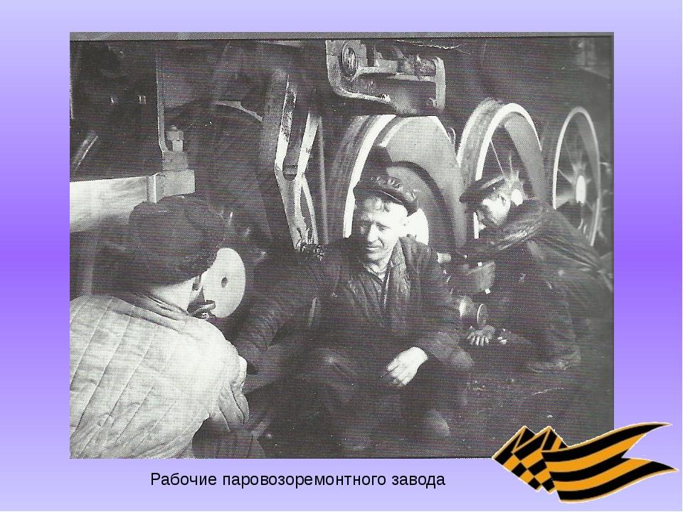 Рабочие паровозоремонтного завода