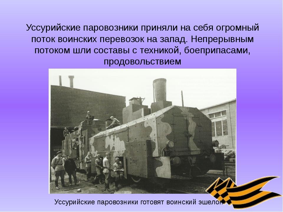 Уссурийские паровозники приняли на себя огромный поток воинских перевозок на...